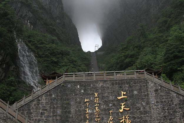 Heaven's Gate, China