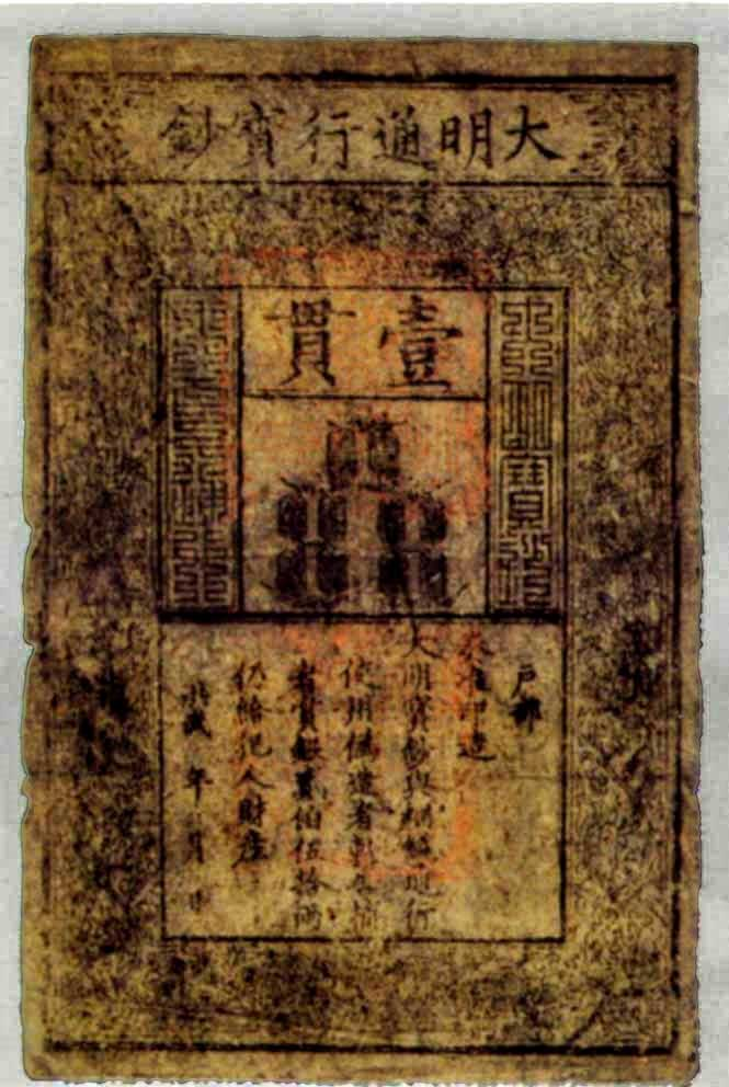 Ming Dynasty Banknote: $60,000